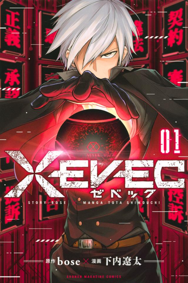 『XEVEC(1)』書影