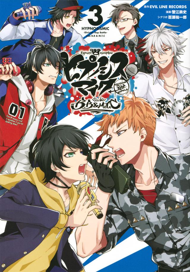 ヒプノシスマイク -Division Rap Battle- B.B.&M.T.C