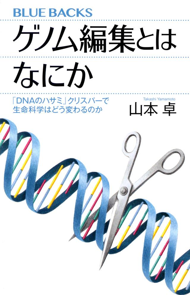 ゲノム編集とはなにか 「DNAのハサミ」クリスパーで生命科学はどう変わるのか