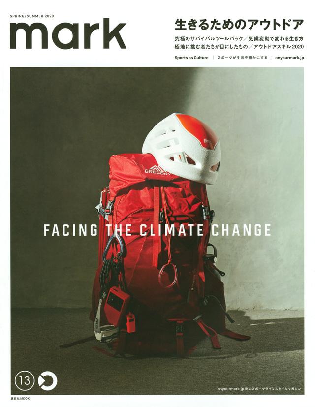mark13 Facing The Climate Change 生きるためのアウトドア
