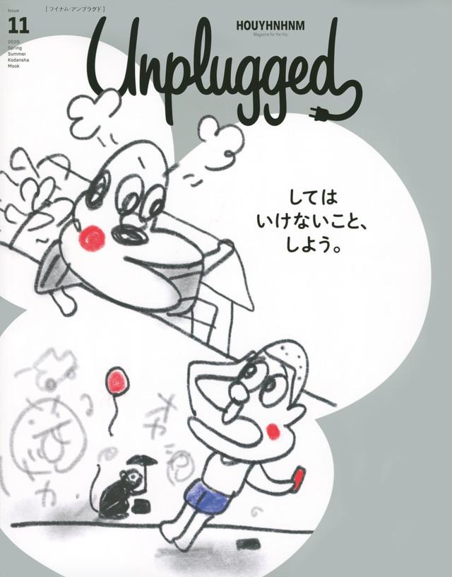 HOUYHNHNM Unplugged ISSUE 11 2020 SPRING SUMMER