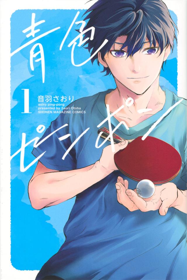 青色ピンポン(1)』(音羽 さおり)|講談社コミックプラス