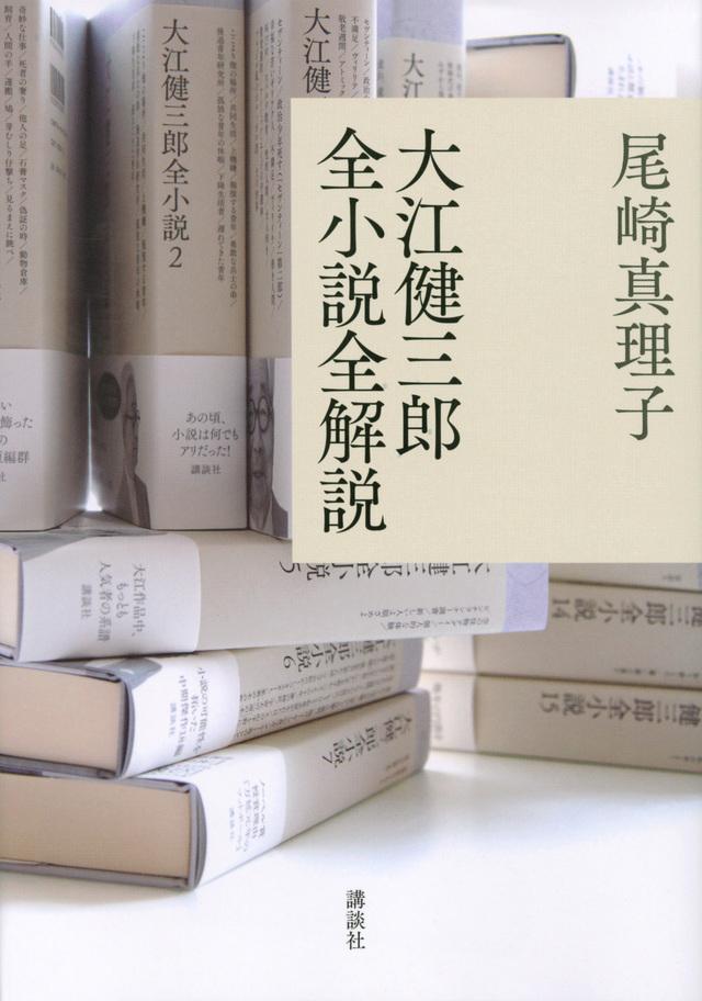 大江健三郎全小説全解説