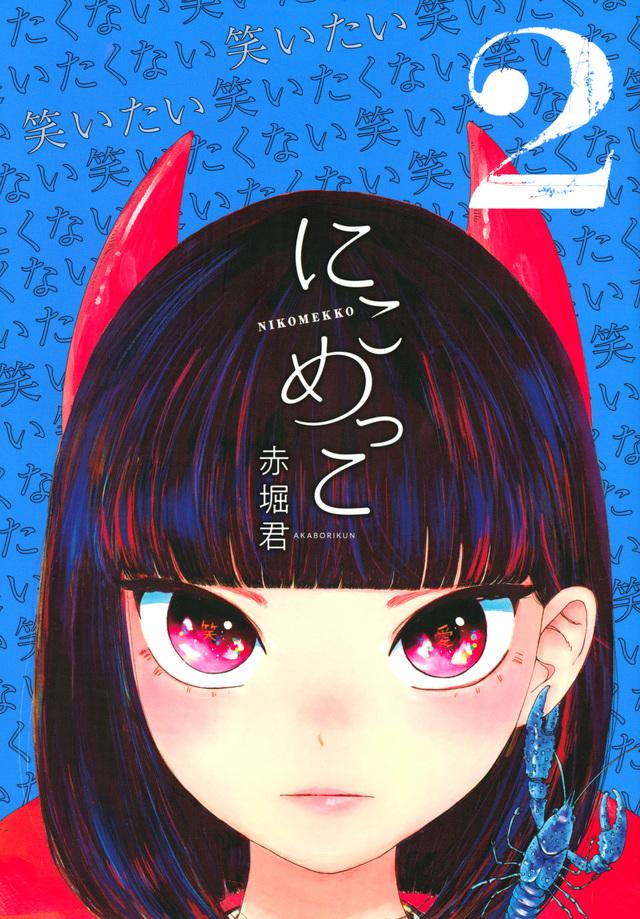 にこめっこ(2)