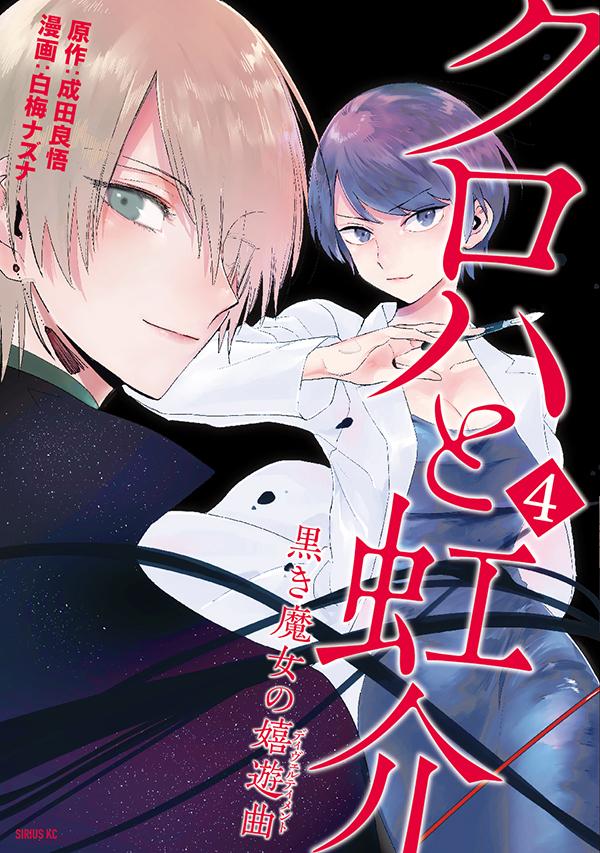 クロハと虹介 黒き魔女の嬉遊曲(4)