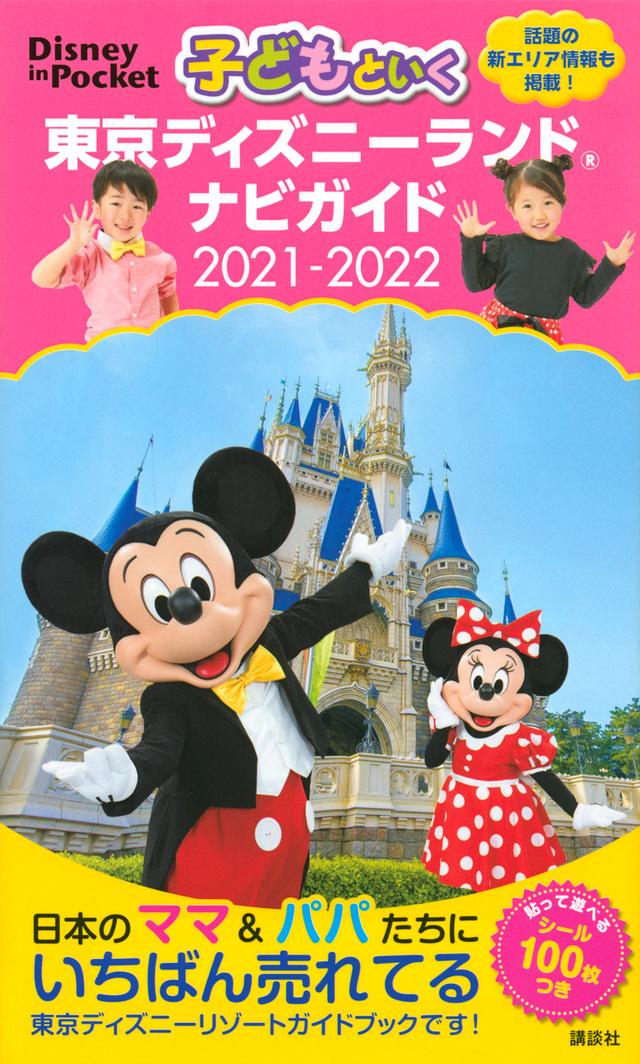 子どもといく 東京ディズニーランド ナビガイド 2021-2022 シール100枚つき