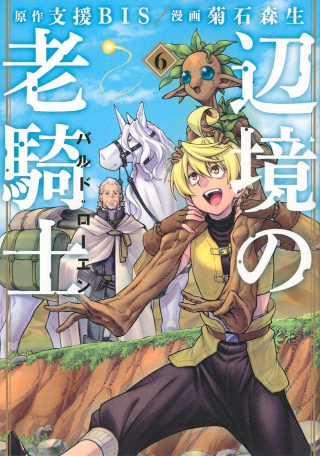 辺境の老騎士 バルド・ローエン(6)