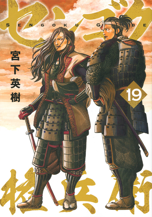 センゴク権兵衛(19)