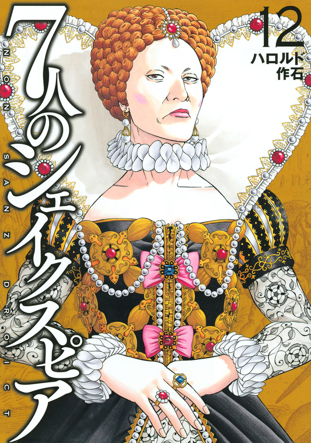 7人のシェイクスピア NON SANZ DROICT(12)