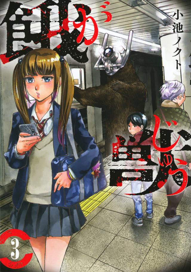 餓獣(3)