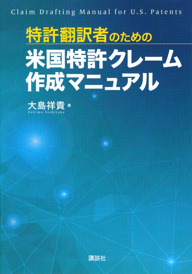特許翻訳者のための米国特許クレーム作成マニュアル