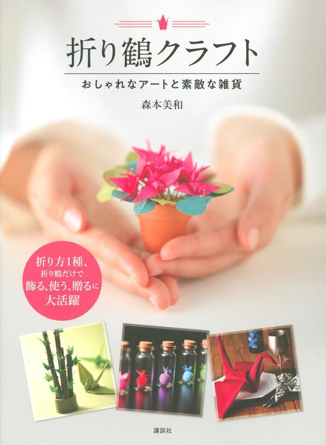折り鶴クラフト おしゃれなアートと素敵な雑貨