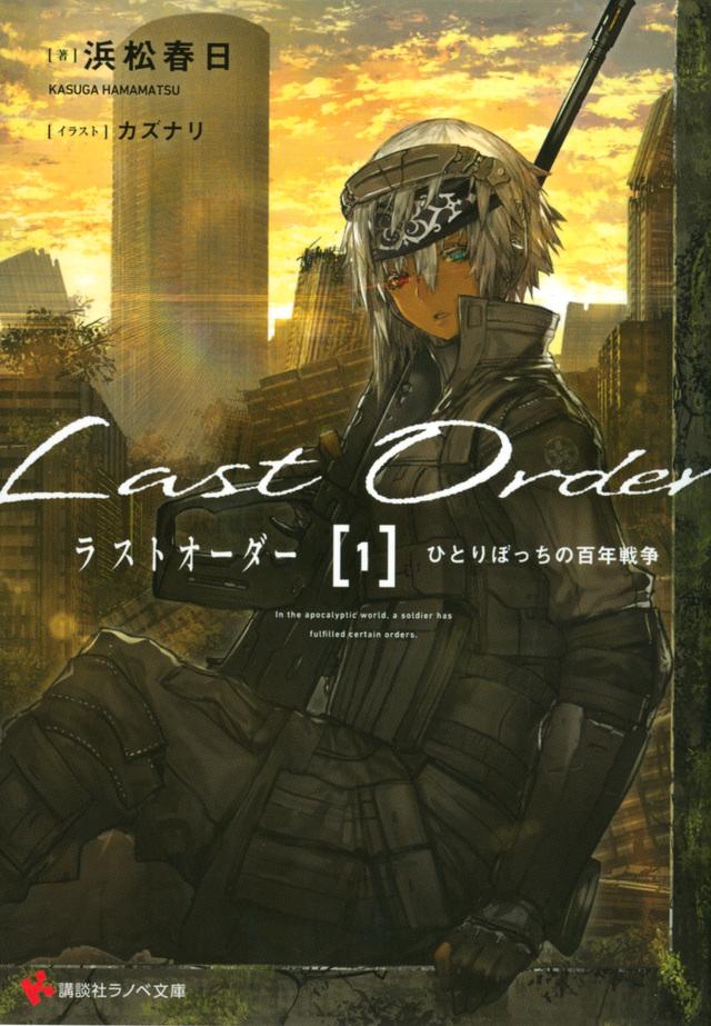 ラストオーダー1 ひとりぼっちの百年戦争
