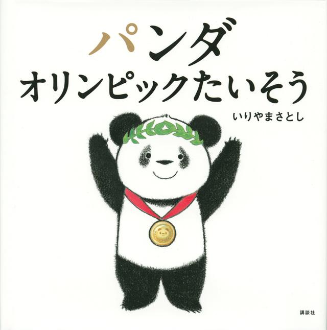 パンダ オリンピックたいそう