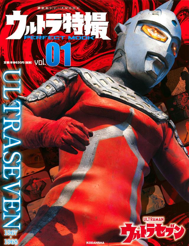 ウルトラ特撮 PERFECT MOOK vol.01 ウルトラセブン