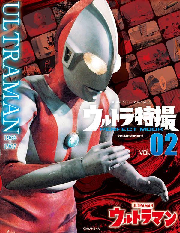 ウルトラ特撮 PERFECT MOOK vol.02 ウルトラマン