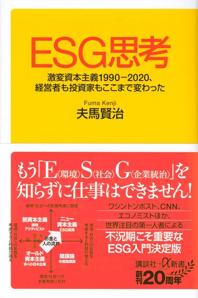ESG思考 激変資本主義1990-2020、経営者も投資家もここまで変わった