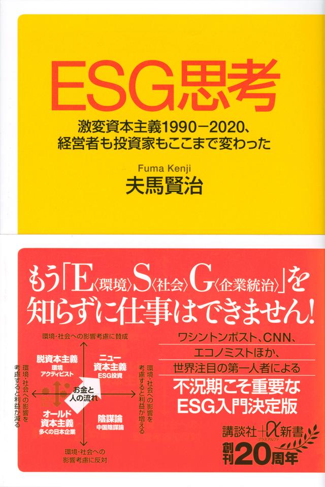 ESG思考