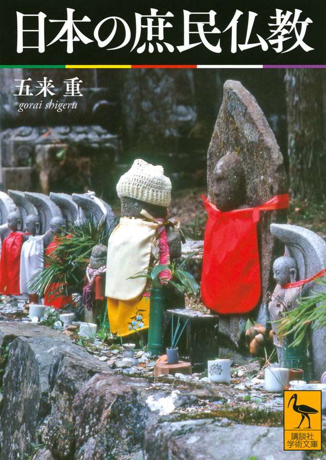 日本の庶民仏教