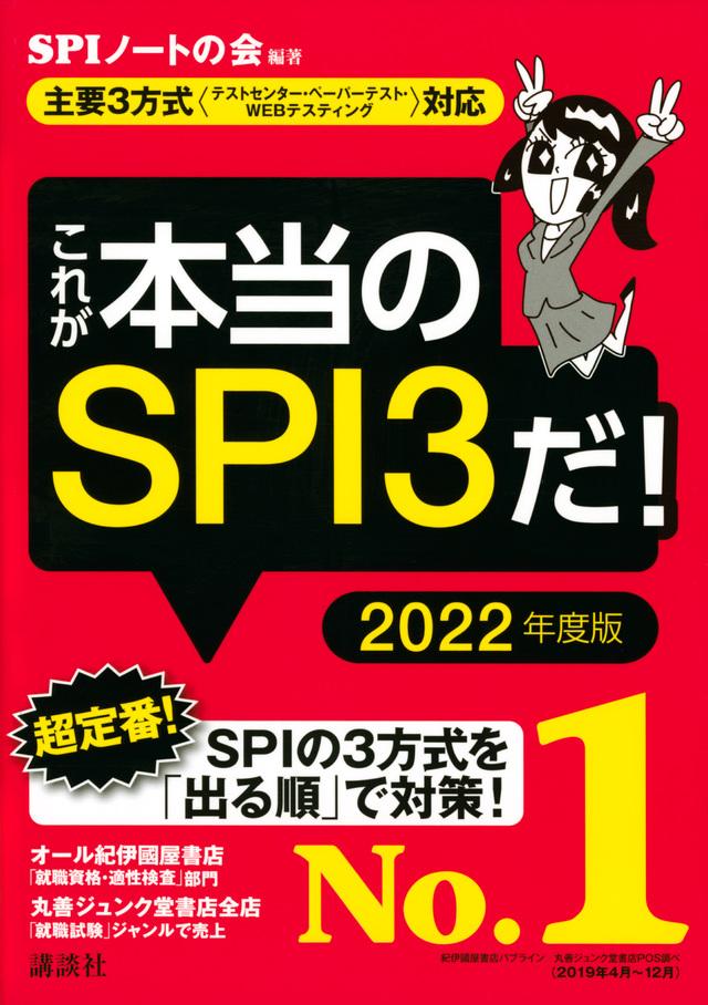 【主要3方式〈テストセンター・ペーパーテスト・WEBテスティング〉対応】 これが本当のSPI3だ! 2022年度版