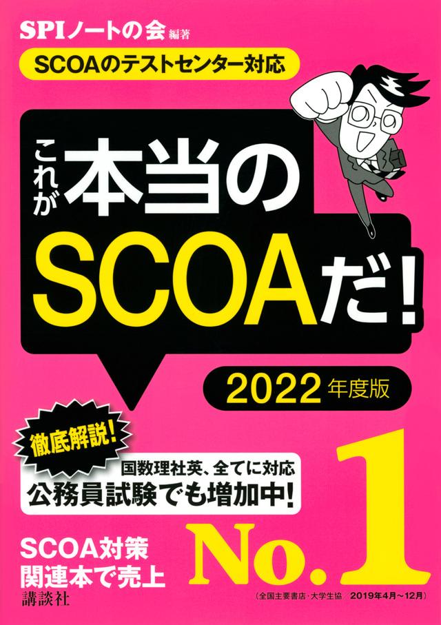 【SCOAのテストセンター対応】 これが本当のSCOAだ! 2022年度版