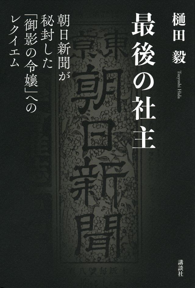 最後の社主 朝日新聞が秘封した「御影の令嬢」へのレクイエム
