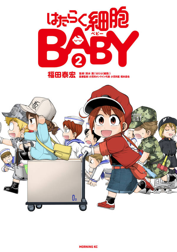はたらく細胞BABY