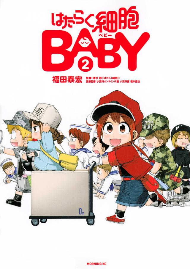 はたらく細胞BABY(2)