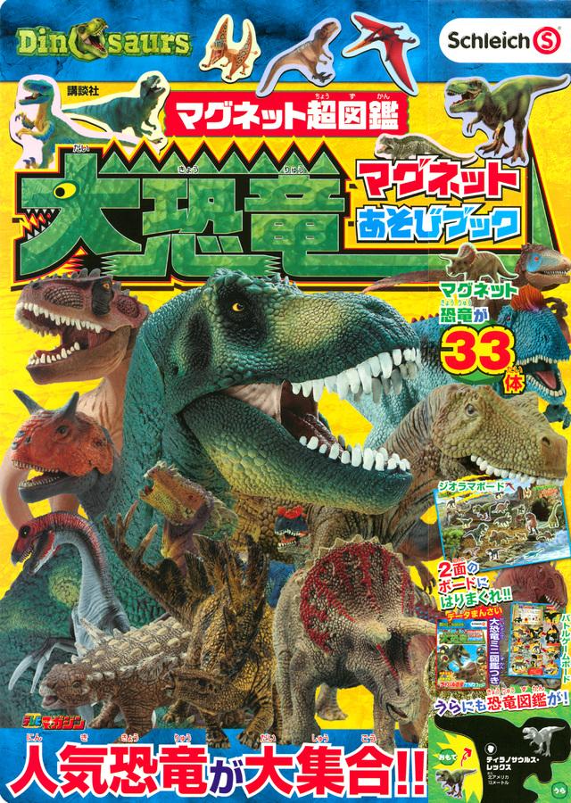 マグネット超図鑑 大恐竜 マグネットあそびブック Schleich Dinosaurs