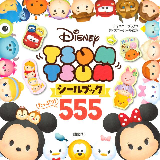 Disney TSUM TSUM シールブック たっぷり! 555(ディズニーブックス)