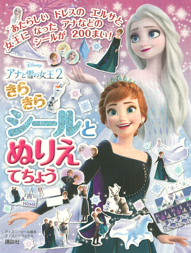 アナと雪の女王2 きらきらシールとぬりえブック
