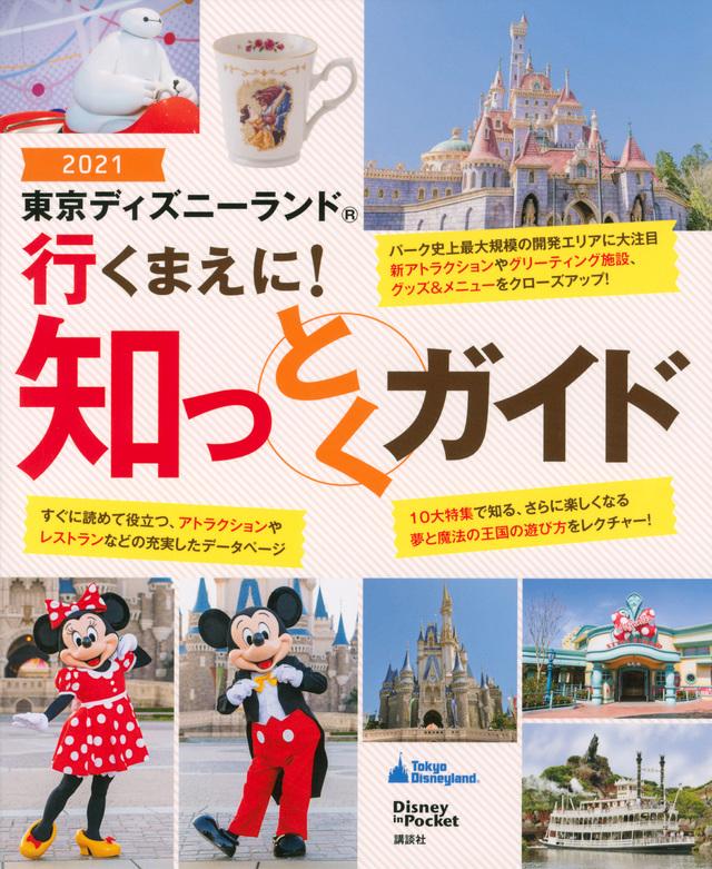 東京ディズニーランド 行くまえに! 知っとくガイド2021