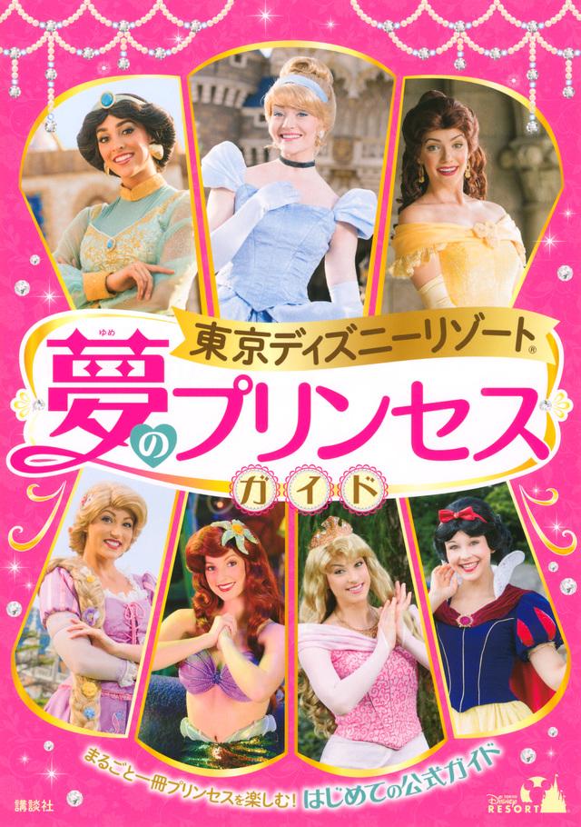 東京ディズニーリゾート 夢のプリンセスガイド