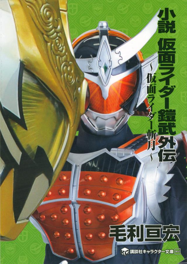 仮面ライダー鎧武