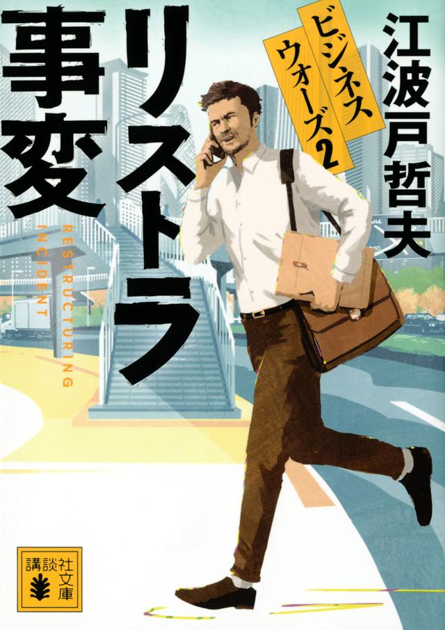 リストラ事変 ビジネスウォーズ2