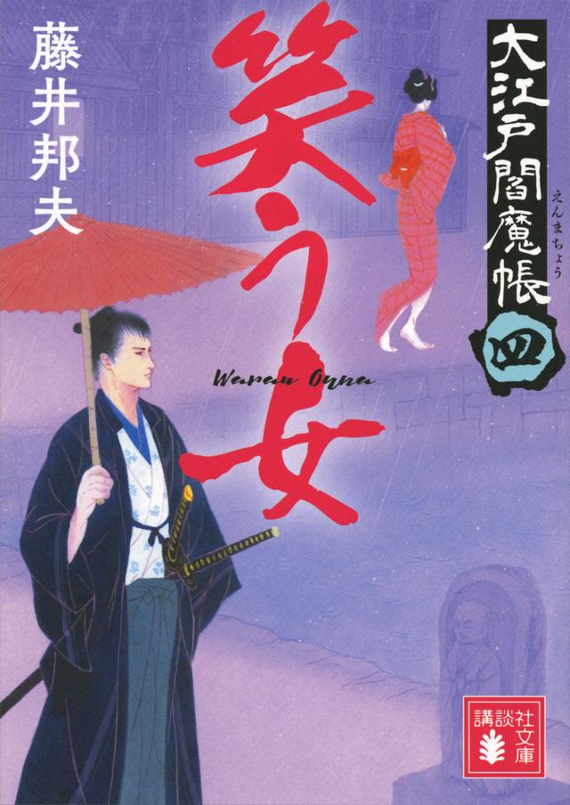 笑う女 大江戸閻魔帳(四)
