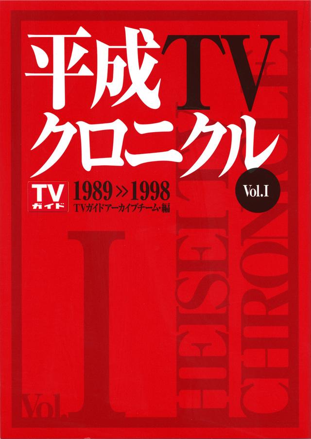 平成TVクロニクル Vol.1 1989-1998
