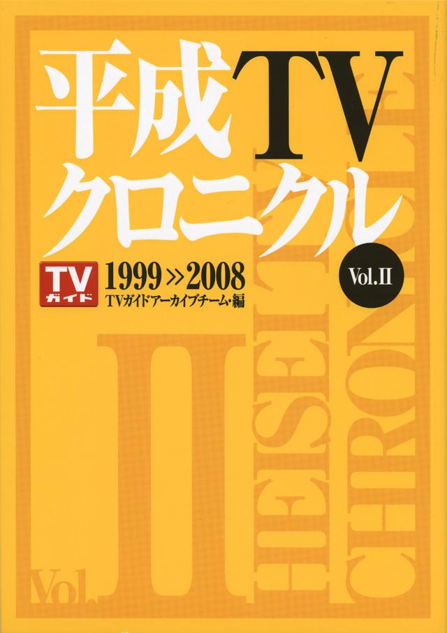 平成TVクロニクル Vol.2 1999-2008
