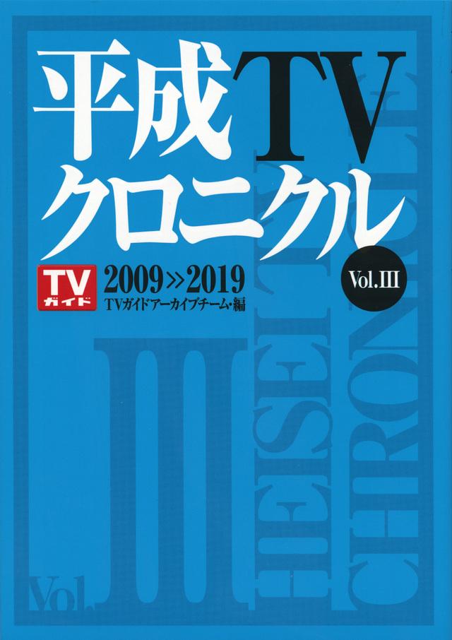 平成TVクロニクル Vol.3 2009-2019