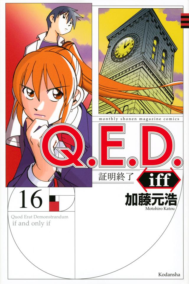Q.E.D.iff -証明終了-(16)