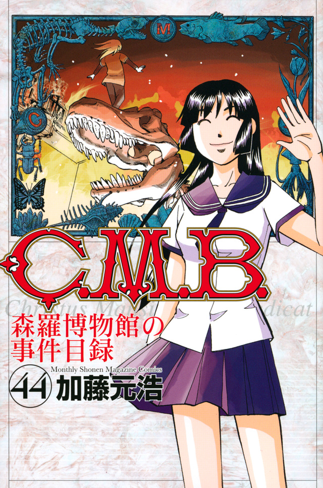 C.M.B.森羅博物館の事件目録(44)