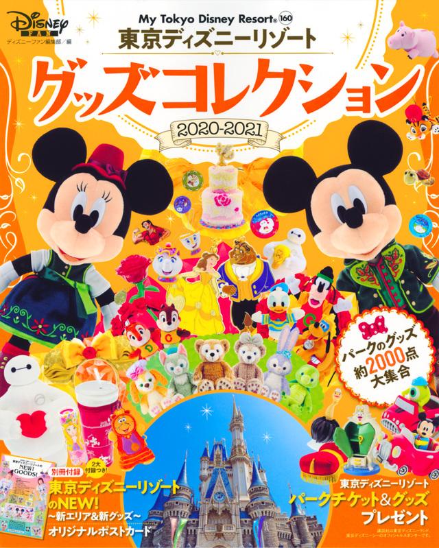 東京ディズニーリゾート グッズコレクション 2020‐2021