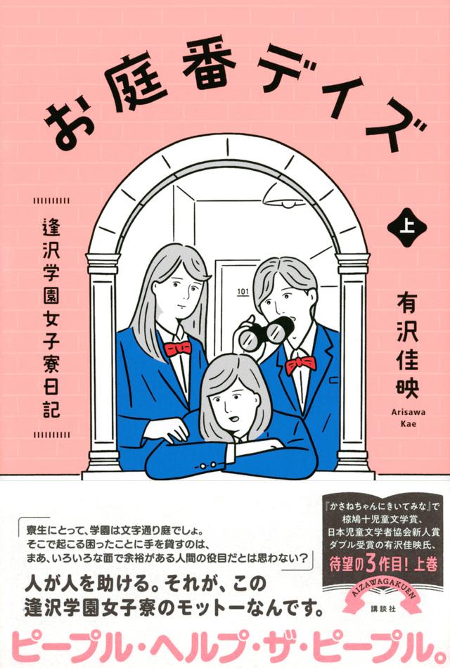 お庭番デイズ  逢沢学園女子寮日記 上