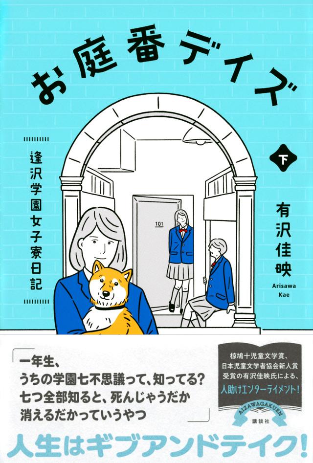 お庭番デイズ  逢沢学園女子寮日記 下