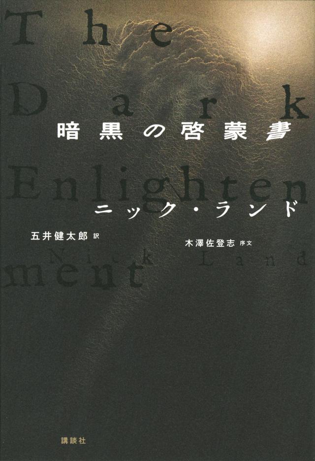 暗黒の啓蒙書