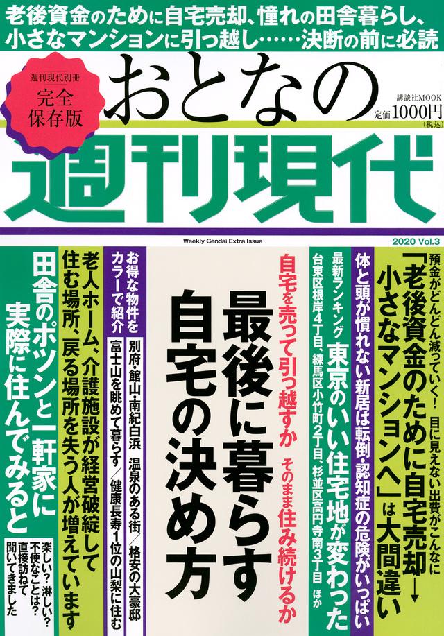 週刊現代別冊 おとなの週刊現代 2020 vol.3 最後に暮らす自宅の決め方