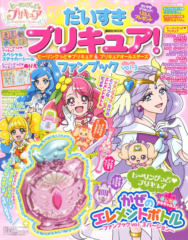 だいすきプリキュア! ヒーリングっど プリキュア&プリキュアオールスターズ ファンブック Vol.3