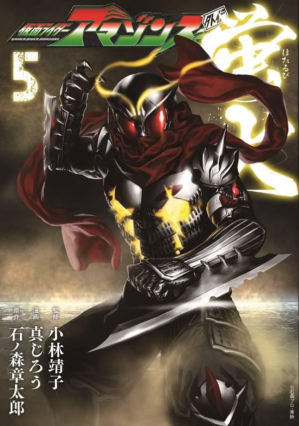 仮面ライダーアマゾンズ外伝 蛍火(5)
