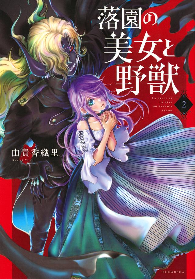落園の美女と野獣(2)