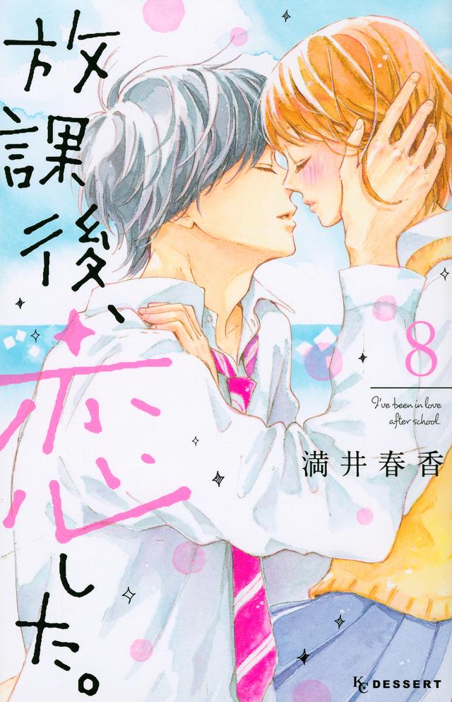 放課後、恋した。(8)